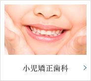 小児矯正歯科(マウスピース矯正)
