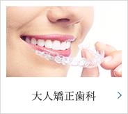 大人矯正歯科(マウスピース矯正)