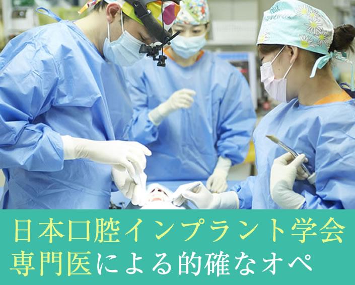 歯科インプラント専門医