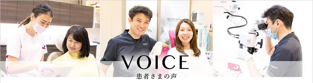 銀座6丁目のぶデジタル歯科の口コミ・評判